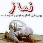 ✍️اگر نماز صبحمون قضا بشه…👌👌👌